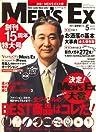 「BEST商品」雑誌Men's EX(メンズ・イーエックス)2008年5月号を読む
