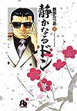 静かなるドン (5) (小学館文庫 にC 5)