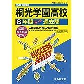 桐光学園高等学校 平成29年度用 (6年間スーパー過去問K7)