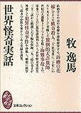 世界怪奇実話 文庫コレクション (大衆文学館)
