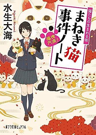 (P[み]5-3)福徳円満! まねき猫事件ノート: 猫たちの生まれる街 (ポプラ文庫ピュアフル)