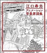 アニメーター・江口寿志の「アニメーション背景原図集」5月発売