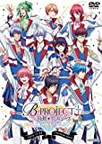 B-PROJECT〜鼓動*アンビシャス〜 BRILLIANT*PARTY[ANSB-10054][DVD]