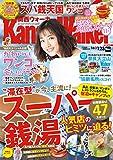 KansaiWalker関西ウォーカー 2018 No.2 [雑誌]