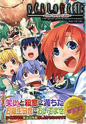 ひぐらしのなく頃に~the tenth case (10) (ミッシィコミックス ツインハートコミックスシリーズ)の詳細を見る