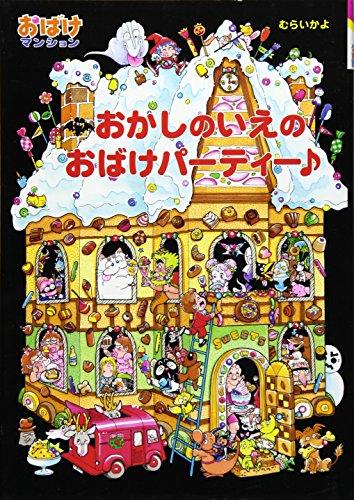 おかしのいえのおばけパーティー―おばけマンション〈13〉 (ポプラ社の新・小さな童話)の詳細を見る