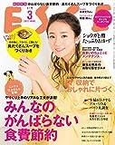 ESSE 2017 年 03月号 [雑誌] ESSE (デジタル雑誌)