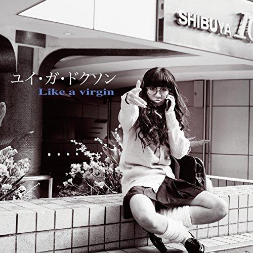 Like a virgin-ユイ・ガ・ドクソン