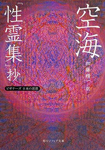 空海「性霊集」抄 ビギナーズ 日本の思想 (角川ソフィア文庫)
