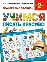Uchimsia pisat krasivo (in Russian)