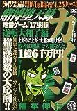 賭博堕天録カイジ 地雷ゲーム「17歩」6逆転大和了編 アンコール刊行 (プラチナコミックス)