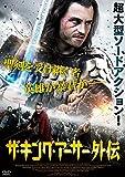 ザ・キング・アーサー外伝 [DVD]