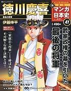 新マンガ日本史 41号