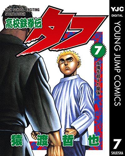 高校鉄拳伝タフ 7 (ヤングジャンプコミックスDIGITAL)