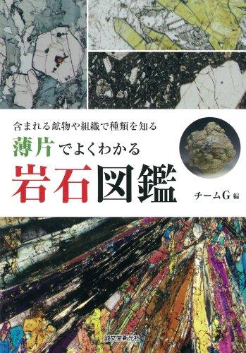 薄片でよくわかる 岩石図鑑: 含まれる鉱物や組織で種類を知るの詳細を見る