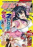 電撃文庫MAGAZINE (マガジン) Vol.49 2016年 05月号 [雑誌]