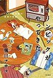 オリンピックがやってきた 1964年北国の家族の物語 (角川書店単行本)