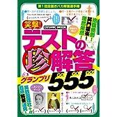 笑撃!テストの珍解答グランプリ555(GO GO GO!) (COSMIC MOOK)