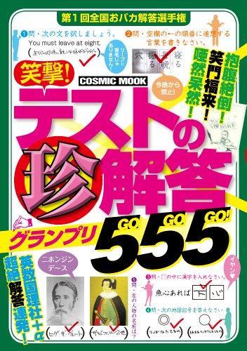 笑撃!テストの珍解答グランプリ555(GO GO GO!) (COSMIC MOOK)の詳細を見る