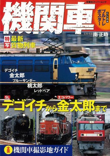 【バーゲンブック】 機関車-デゴイチから金太郎まで