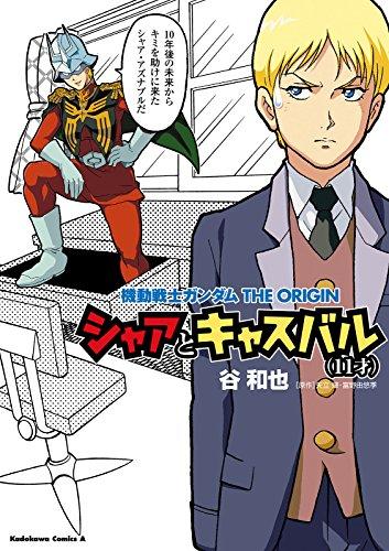 機動戦士ガンダムTHE ORIGIN シャアとキャスバル(11才) (角川コミックス・エース)の詳細を見る