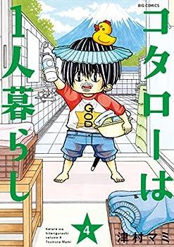 コタローは1人暮らし(4) (ビッグコミックス)