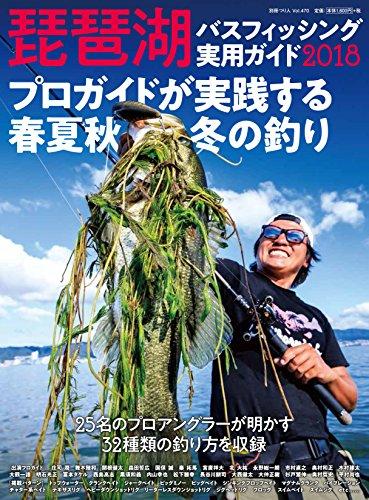 琵琶湖バスフィッシング実用ガイド2018 (別冊つり人 Vol. 470)