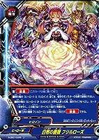 神バディファイト S-UB01 白布の薔薇 フリルローズ(ホロ仕様) スーパーヒーロー大戦Ω 来たぞ!ボクらのコスモマン | ヒーローW ヒロイン 魔法
