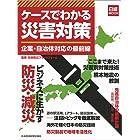 ケースでわかる災害対策 企業・自治体対応の最前線 (日経ムック)