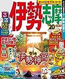 るるぶ伊勢 志摩'20 (るるぶ情報版(国内))