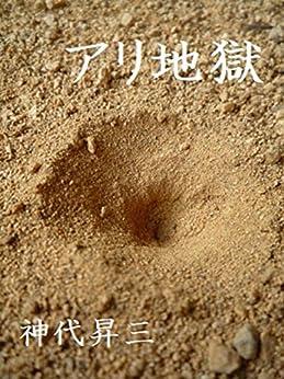 [神代 昇三]のアリ地獄 (らしく)