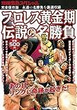 プロレス黄金期伝説の名勝負 (別冊宝島スペシャル)