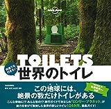 何度でも行きたい 世界のトイレ 画像