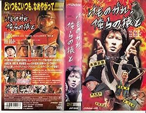 けものがれ、俺らの猿と [VHS]
