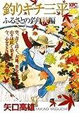 釣りキチ三平 ふるさとの釣り 秋編 (プラチナコミックス)