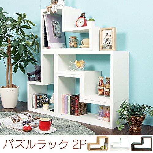 RoomClip商品情報 - 多目的ラック パズルラック 2個組み 収納 本棚 小物入れ CDラック 雑誌入れ/ナチュラル