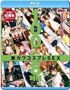 100人8時間 激カワコスプレSEX Blu-ray Special / 100人