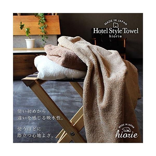 hiorie(ヒオリエ) 日本製 ホテルスタイ...の紹介画像4