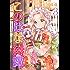 このはな綺譚 (3) 【電子限定カラーイラスト収録】 (バーズコミックス)