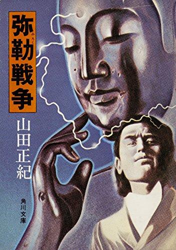 弥勒戦争 (角川文庫)の詳細を見る