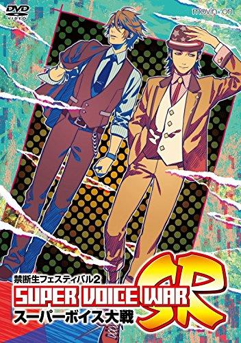 禁断生フェスティバル2~スーパーボイス大戦SR~ [DVD] / ムービック
