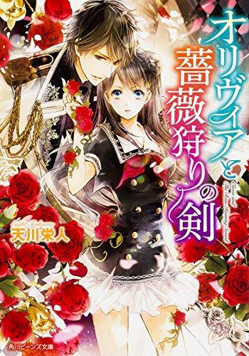 オリヴィアと薔薇狩りの剣 (角川ビーンズ文庫)の詳細を見る