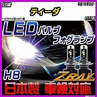 日産 ティーダ C11系 平成16年9月- 【 LEDホワイトバルブ】 日本製 3年保証 車検対応 LEDライト