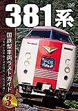 国鉄型車両ラストガイドDVD3 381系