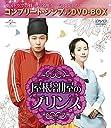 屋根部屋のプリンス (コンプリート シンプルDVD-BOX5,000円シリーズ)(期間限定生産)