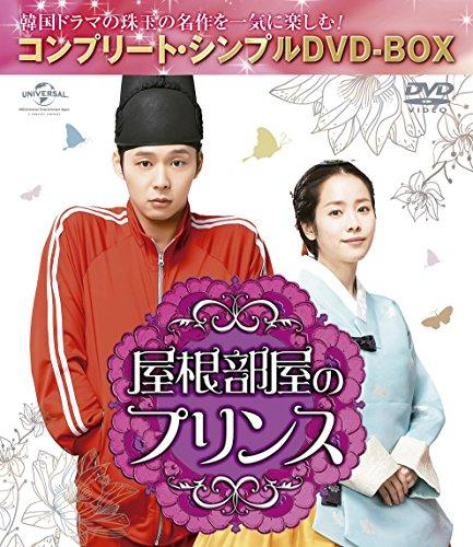 屋根部屋のプリンス (コンプリート・シンプルDVD-BOX5,000円シリーズ)(期間限定生産)