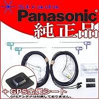 地デジアンテナ Panasonic Strada CN-R300WD 安心の 純正品 地デジ フィルム アンテナ コード & GPS 金属シート Set (PD32ks