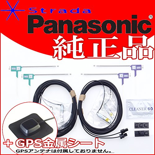 地デジアンテナ Panasonic Strada CN-RS...