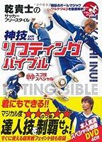 乾貴士のサッカーフリースタイル 神技リフティングバイブル DVDスゴ技スペシャル