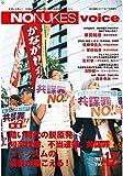 NO NUKES voice Vol.12 紙の爆弾7月号増刊 画像